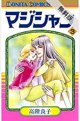 マジシャン 3【期間限定 無料お試し版】 Kindle版