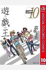 遊☆戯☆王 カラー版 10 (ジャンプコミックスDIGITAL) Kindle版