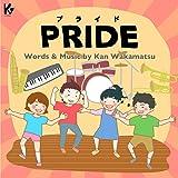 PRIDE(プライド) [同声合唱・ピアノ伴奏]