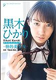 黒木ひかり 神的美少女 スピ/サン グラビアフォトブック