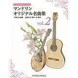 マンドリン&ギターによる マンドリン オリジナル名曲集 Vol.2