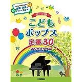 ピアノソロ こどもポップス定番30~ありがとうの花