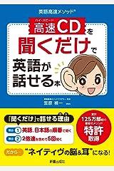 英語高速メソッド 高速CDを聞くだけで英語が話せる本 単行本(ソフトカバー)