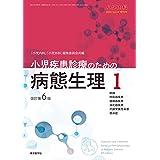 小児内科第52巻増刊号 小児疾患診療のための病態生理1 改訂第6版