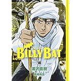 BILLY BAT(18) (モーニング KC)