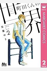 町田くんの世界 2 (マーガレットコミックスDIGITAL) Kindle版