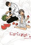 にがくてあまい(7) (ヒーローズコミックス ふらっと)