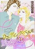 ウエディング・ベルと誘惑のくちづけ (エメラルドコミックス ハーモニィコミックス)