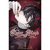 Rosen Blood~背徳の冥館~ 1 (プリンセス・コミックス)