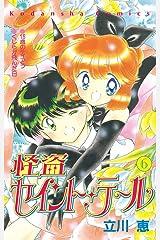 怪盗セイント・テール(6) (なかよしコミックス) Kindle版