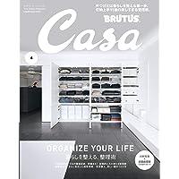 Casa BRUTUS(カーサ ブルータス) 2021年 4月 [ORGANIZE YOUR LIFE 暮らしを整える整…