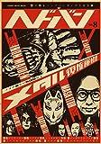 ヘドバン Vol.8 (シンコー・ミュージックMOOK)