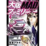 大阪MADファミリー 4 (ヤングチャンピオン・コミックス)