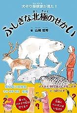 犬ぞり探検家が見た!  ふしぎな北極のせかい