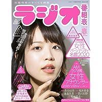 ラジオ番組表2020年春号 (三才ムック)