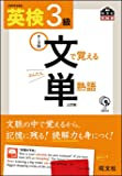 【CD付】 英検3級 文で覚える単熟語 三訂版 (旺文社英検書)