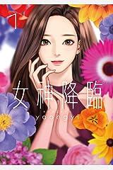 女神降臨 1巻 (LINEコミックス) Kindle版