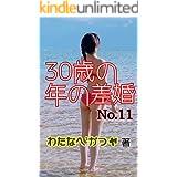 30歳の 年の差婚 No.11: 小説 年の差婚 恋愛 読書 30歳の年の差婚