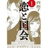 恋と国会 (1) (ビッグコミックス)