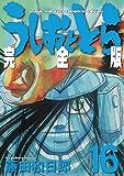 うしおととら 完全版 コミック 1-16巻セット (少年サンデーコミックス〔スペシャル〕)