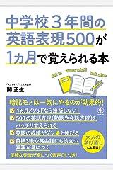 中学校3年間の英語表現500が1カ月で覚えられる本 Kindle版