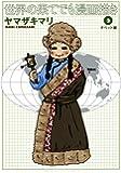 世界の果てでも漫画描き 3 チベット編 (集英社クリエイティブコミックス)