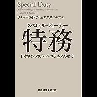 特務(スペシャル・デューティー) 日本のインテリジェンス・コミュニティの歴史 (日本経済新聞出版)