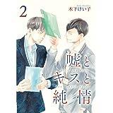 嘘とキスと純情 分冊版 2 (集英社君恋コミックスDIGITAL)