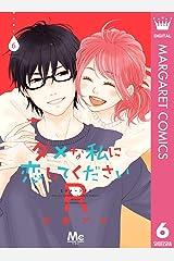 ダメな私に恋してくださいR 6 (マーガレットコミックスDIGITAL) Kindle版