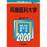 兵庫医科大学 (2020年版大学入試シリーズ)