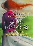 赤毛のレドメイン家【新訳版】 (創元推理文庫)