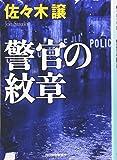 警官の紋章 (ハルキ文庫)