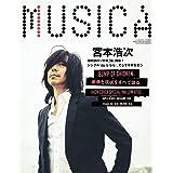 MUSICA(ムジカ) 2021年7月号 (2021-06-22) [雑誌]