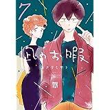 凪のお暇 7 (A.L.C. DX)