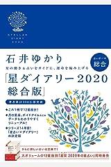 星ダイアリー2020 総合版 単行本(ソフトカバー)