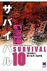 サバイバル 10巻 Kindle版