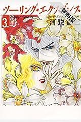 ツーリング・エクスプレス【期間限定無料版】 3 (白泉社文庫) Kindle版