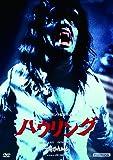 ハウリング [DVD]