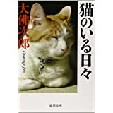 猫のいる日々: 〈新装版〉 (徳間文庫)