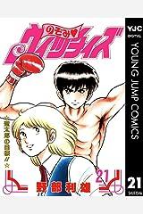 のぞみ・ウィッチィズ 21 (ヤングジャンプコミックスDIGITAL) Kindle版