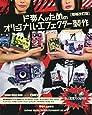 ド素人のためのオリジナル・エフェクター製作【増補改訂版】 (シンコー・ミュージックMOOK)