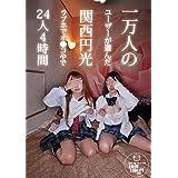 一万人のユーザーが選んだ 関西円光 ラブホでオ●コやで 24人4時間 [DVD]
