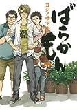 ばらかもん(7) (ガンガンコミックスONLINE)