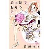 初めて恋をした日に読む話 5 (マーガレットコミックス)