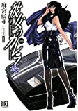 彼女のカレラRS 03 (バーズコミックス)