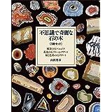 不思議で奇麗な石の本<3冊セット>