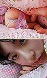 【デジタル限定】くりえみ写真集「ネコ目線」 週プレ PHOTO BOOK