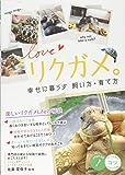 リクガメ。 幸せに暮らす飼い方・育て方 (コツがわかる本!)