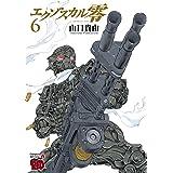 エクゾスカル零 6 (チャンピオンREDコミックス)