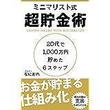 ミニマリスト式超貯金術: 20代で1,000万円貯めた6ステップ